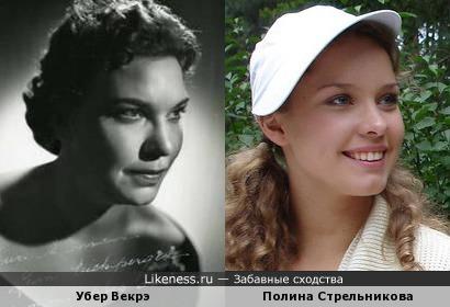 Убер Векрэ и Полина Стрельникова (Сыркина)