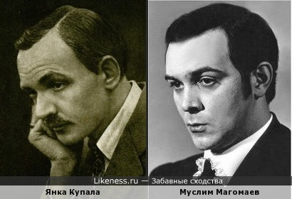 Янка Купала и Муслим Магомаев