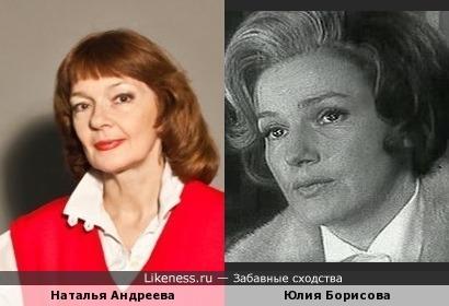 Наталья Андреева и Юлия Борисова