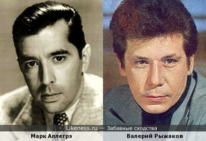 Марк Аллегрэ и Валерий Рыжаков