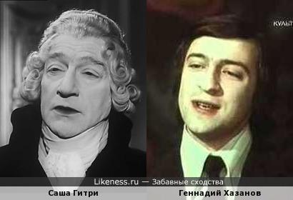 Саша Гитри (в роли Таллейрана) и Геннадий Хазанов