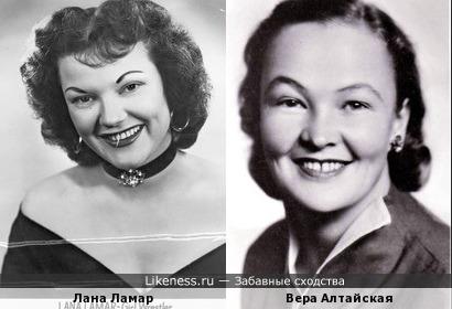 Лана Ламар и Вера Алтайская