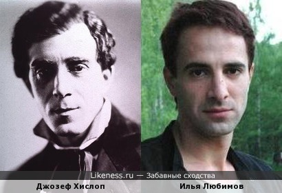 Джозеф Хислоп и Илья Любимов
