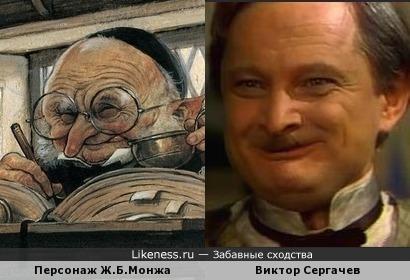 Персонаж Жан-Батиста Монжа и Виктор Сергачев