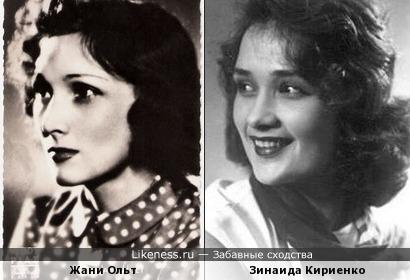 Жани Ольт и Зинаида Кириенко