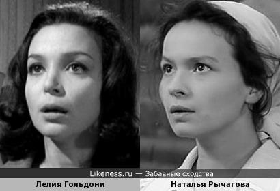 Лелия Гольдони и Наталья Рычагова