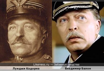 Луиджи Кадорна и Владимир Балон