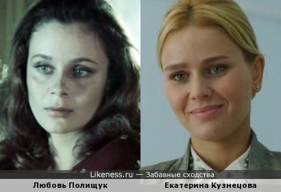 Любовь Полищук и Екатерина Кузнецова