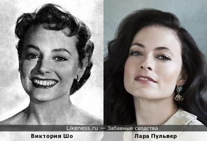 Виктория Шо и Лара Пульвер