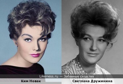 Ким Новак и Светлана Дружинина