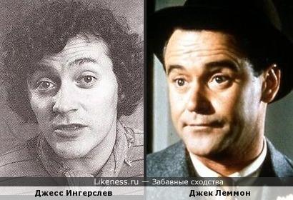 Джесс Ингерслев и Джек Леммон