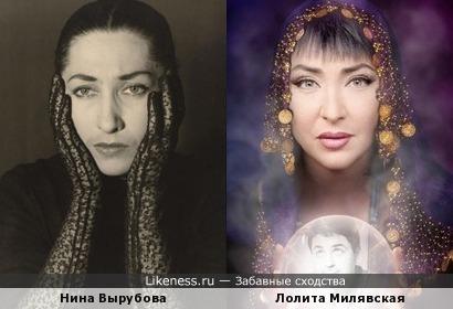 Нина Вырубова и Лолита Милявская