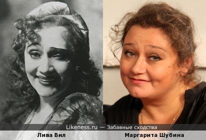 Лива Вил и Маргарита Шубина