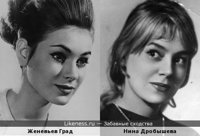 Женевьев Град и Нина Дробышева
