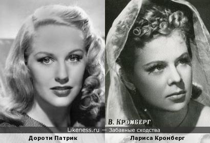 Дороти Патрик и Лариса Кронберг (Соболевская)