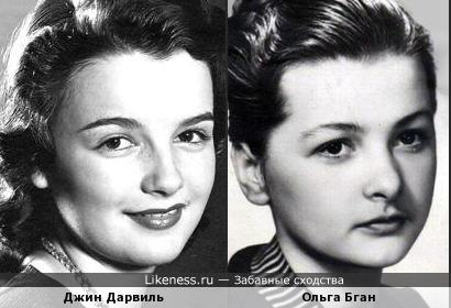 Джин Дарвиль и Ольга Бган