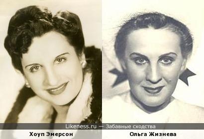 Хоуп Эмерсон и Ольга Жизнева
