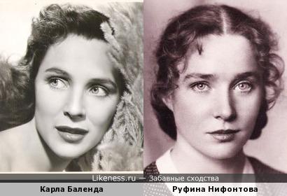 Карла Баленда и Руфина Нифонтова