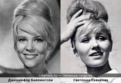 Дженнифер Биллингсли и Светлана Савелова