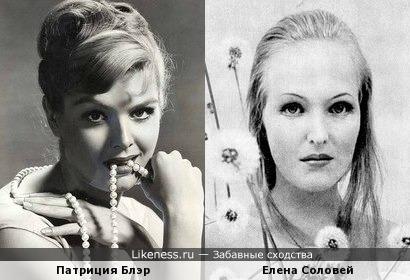 Патриция Блэр и Елена Соловей