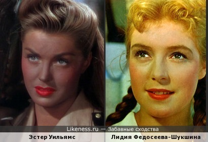 Эстер Уильямс и Лидия Федосеева-Шукшина