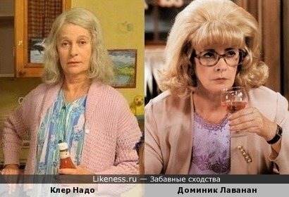 Клер Надо и Доминик Лаванан