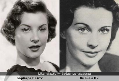 Барбара Бейтс и Вивьен Ли