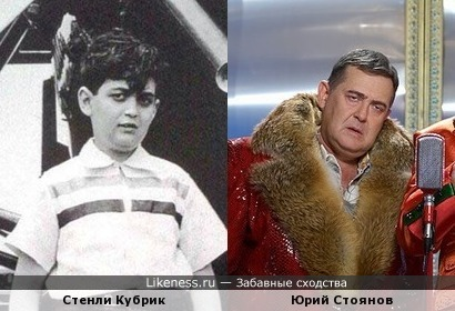 Стенли Кубрик и Юрий Стоянов