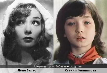 Лупе Велес и Ксения Филиппова
