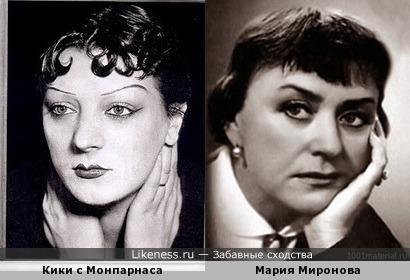 Кики с Монпарнаса напомнила Марию Миронову