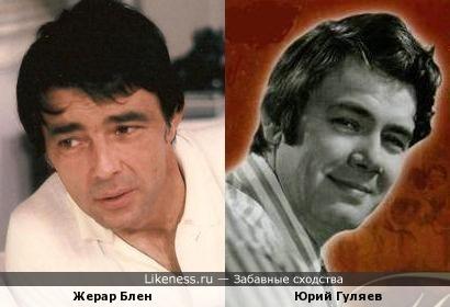 Жерар Блен и Юрий Гуляев