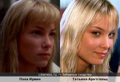 Пола Ирвин и Татьяна Арнтгольц