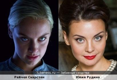 Рейчел Скарстен и Юлия Рудина