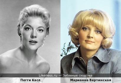 Пегги Касл и Марианна Вертинская