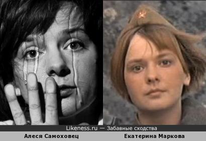 Алеся Самоховец и Екатерина Маркова