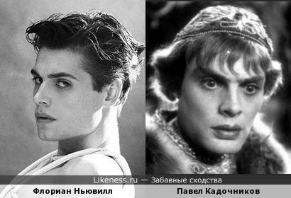 Флориан Ньювилл и Павел Кадочников