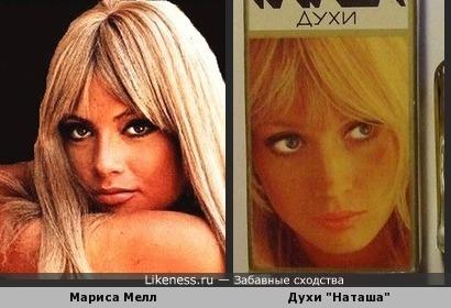 "Мариса Мелл и ""Наташа"""