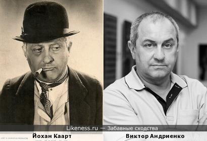 Йохан Каарт и Виктор Андриенко