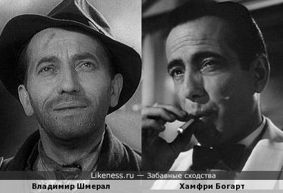 Владимир Шмерал и Хамфри Богарт