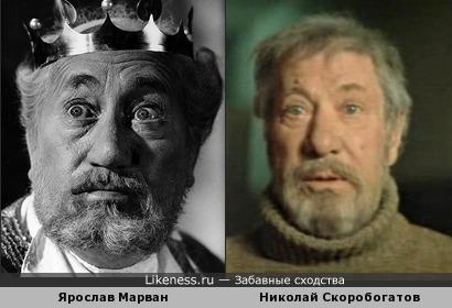 Ярослав Марван и Николай Скоробогатов