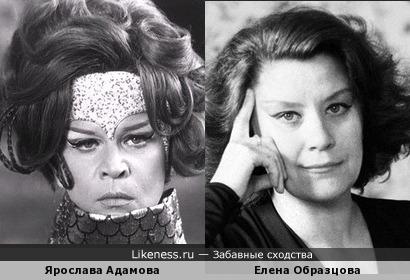 Ярослава Адамова и Елена Образцова