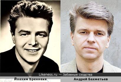 Йоахим Бреннеке и Андрей Бахметьев