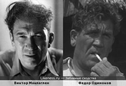 Виктор Маклаглен и Федор Одиноков