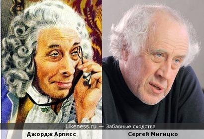 Джордж Арлисс и Сергей Мигицко