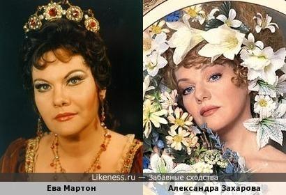 Ева Мартон и Александра Захарова