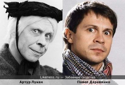 Артур Лукан (?) и Павел Деревянко