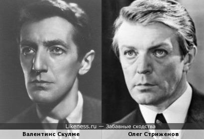 Валентинс Скулме и Олег Стриженов
