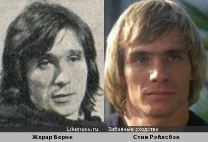 Жерар Берне и Стив Рэйлсбэк