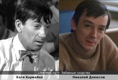 Хоги Кармайкл и Николай Денисов