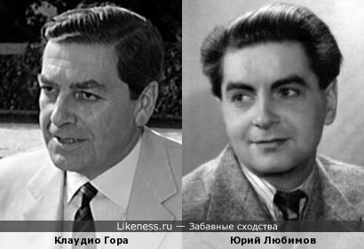 Клаудио Гора и Юрий Любимов